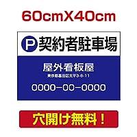 アルミ複合板 プレート看板 看板 標識 【駐車P】 60cm*40cm car-29