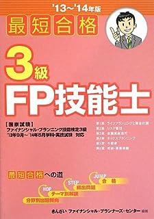 最短合格 3級FP技能士<'13~'14年版>