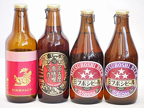 クラフトビール4本セット(アルト ミツボシヴァイツェン ミツボシウインナースタイルラガー 名古屋赤味噌ラガー) 330ml×4本