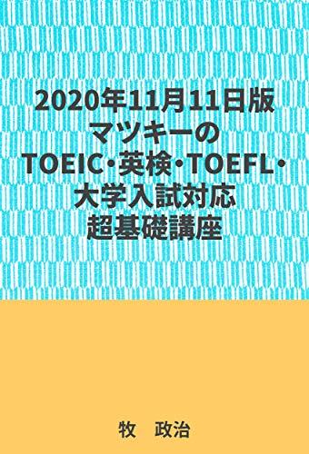 2020年11月11日版マツキーのTOEIC・英検・TOEFL・大学入試対応超基礎講座