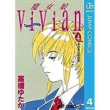 魔女娘ViVian 4 (ジャンプコミックスDIGITAL)