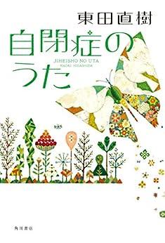 [東田 直樹]の自閉症のうた (角川学芸出版単行本)