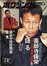 ボクシングマガジン 1995年 2月号