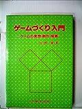 ゲームづくり入門―ゲームの発想・創作・指導 (1984年)