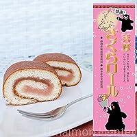 (感謝:大箱)甘草さくらロール 1本 イソップ製菓 国産小麦粉使用 静岡産塩漬桜葉使用 カステラ生地で、桜あんをていねいに手巻きしました。