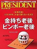 PRESIDENT(プレジデント)2019年10/18号(金持ち老後 ビンボー老後)
