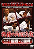 THE 44th ALL JAPAN OPEN KARATE TOURNAMENT AEB Block `1stE2nd Round` [DVD]
