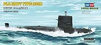 1/700 潜水艦シリーズ 中国海軍 039A型潜水艦