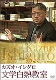 カズオ・イシグロ 文学白熱教室[DVD]