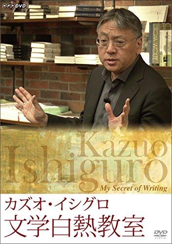 カズオ・イシグロ 文学白熱教室 [DVD]の詳細を見る