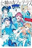 女神のカフェテラス(1) (週刊少年マガジンコミックス)