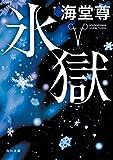 氷獄 (角川文庫)