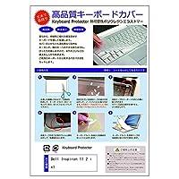 メディアカバーマーケット Dell Inspiron 11 2 in 1 [11.6インチ(1366x768)]機種用 【極薄 キーボードカバー(日本製) フリーカットタイプ】