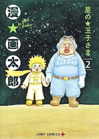 星の王子さま 2 (ジャンプコミックス)
