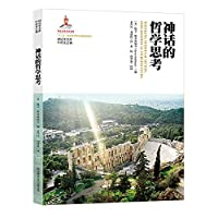 Philosophical Thinking myth (mythology library)(Chinese Edition)