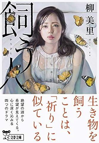 飼う人 (文春文庫)