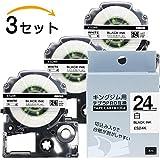 キングジム用 テプラ テープ 24mm 白 カートリッジ テプラPRO 黒文字 SS24K 互換品 永久保証付き ES24K 3個セット