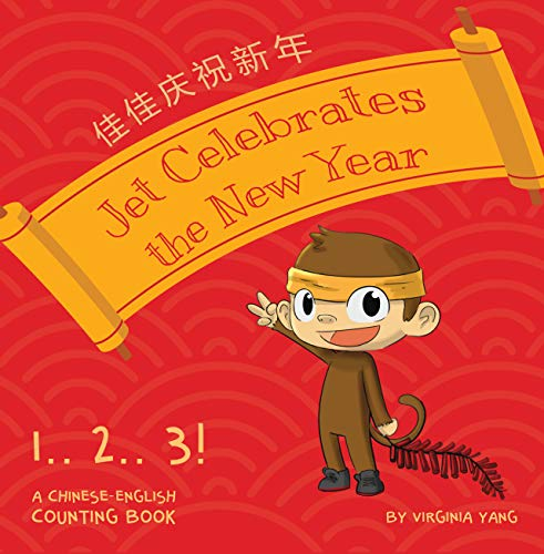 Jet Celebrates the New Year (Bilingual Chinese-English Book for Babies - Dual Language Children)