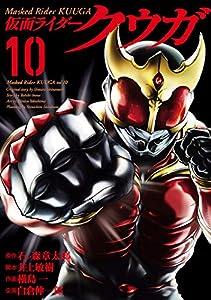 仮面ライダークウガ(10) (ヒーローズコミックス)