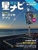 月刊星ナビ 2019年9月号    本   通販   Amazon