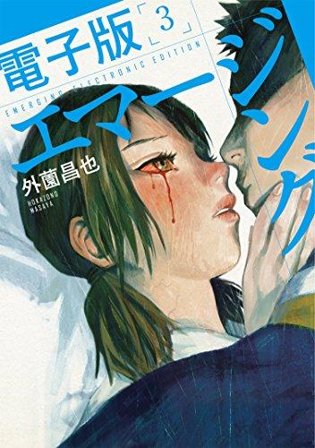 エマージング 電子版 (3) (リイドカフェコミックス)
