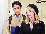 名探偵キャサリン ~消えた相続人~(2016年3月20日放送)