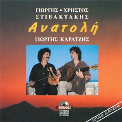 Giorgis Stivaktakis feat. Hristos Stivaktakis