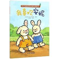 折耳兔瑞奇快乐成长图画书 我喜欢安妮
