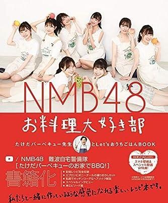NMB48 お料理大好き部 - たけだバーベキュー先生とLet'sおうちごはんBOOK - (ヨシモトブックス)