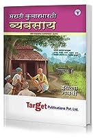 Std 9 Perfect Marathi Kumarbharati Workbook | Marathi and Semi English Medium | Maharashtra State Board Book | Includes Summary, Paraphrases, Writing Skills and Ample Practice Questions | Based on Std 9th New Syllabus