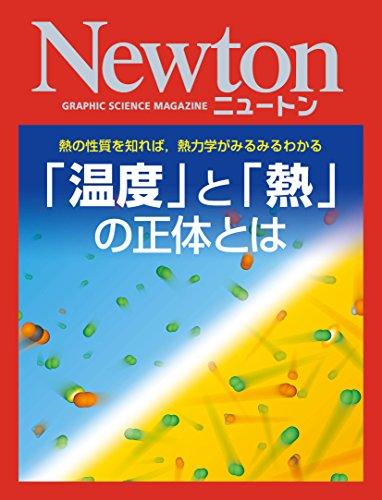 Newton 「温度」と「熱」の正体とは