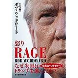 【予約受付中】RAGE 怒り