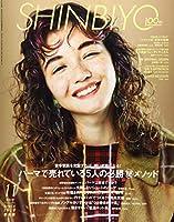 SHINBIYO 2019年 11 月号 [雑誌]
