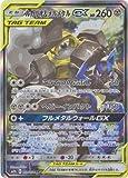 ポケモンカードゲーム/PK-SM9b-059 ルカリオ&メルメタルGX SR