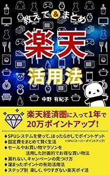 [中野 有紀子]の楽天活用法: 教えて&まとめ (大隈文庫)