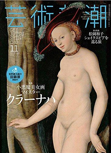 芸術新潮 2016年 11 月号