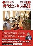 音声DL BOOK 杉田敏の 現代ビジネス英語 2021年 夏号 (2) (語学シリーズ 音声DL BOOK)