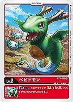 デジモンカードゲーム BT1-002 ベビドモン (U アンコモン) ブースター NEW EVOLUTION (BT-01)