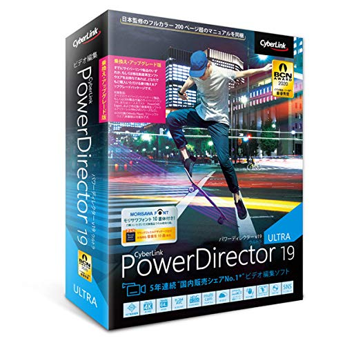 【最新版】PowerDirector 19 Ultra 乗換え・アップグレード版