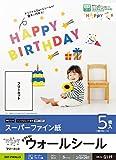 エレコム 手作りキット ウォールシール A4 フリーカット 5枚 【日本製】 お探しNo:Q119 EDT-FWALL5