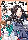魔法科高校の劣等生 古都内乱編3 (電撃コミックスNEXT)