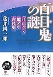 文庫 百目鬼の謎: 「目」のつく地名の古代史 (草思社文庫)
