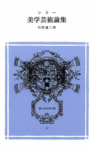 美学芸術論集 (冨山房百科文庫 11)