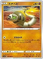ポケモンカードゲーム S1H 031/060 スナヘビ 闘 (C コモン) 拡張パック シールド