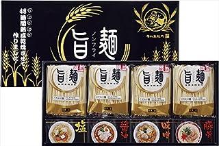 福山製麺所「旨麺」8食 【ラーメン インスタントラーメン 即席麺 スープセット ギフト 詰め合わせ 食品】