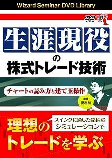 DVD 生涯現役の株式トレード技術 【チャートの読み方と建て玉操作】 (<DVD>)