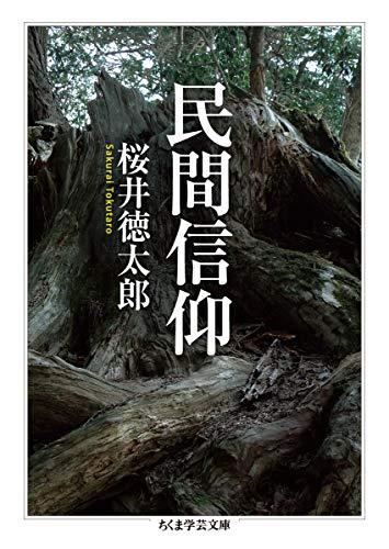 民間信仰 (ちくま学芸文庫)