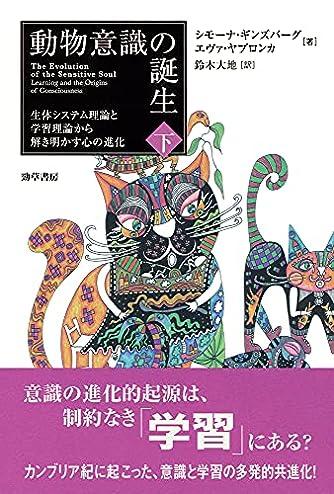 動物意識の誕生 下: 生体システム理論と学習理論から解き明かす心の進化