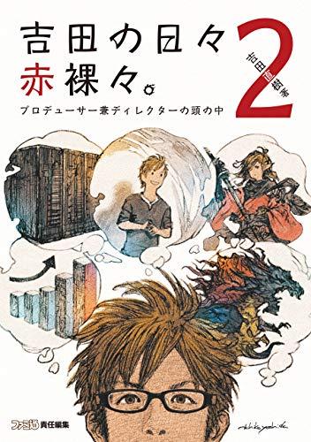 吉田の日々赤裸々。2 プロデューサー兼ディレクターの頭の中 (ファミ通の攻略本)