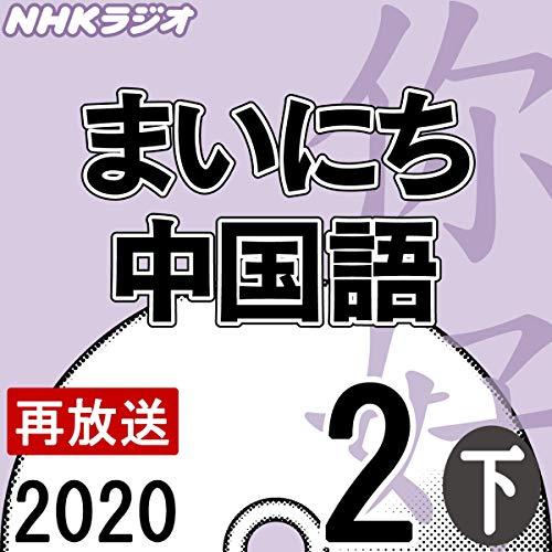 『NHK まいにち中国語 2020年2月号 下』のカバーアート